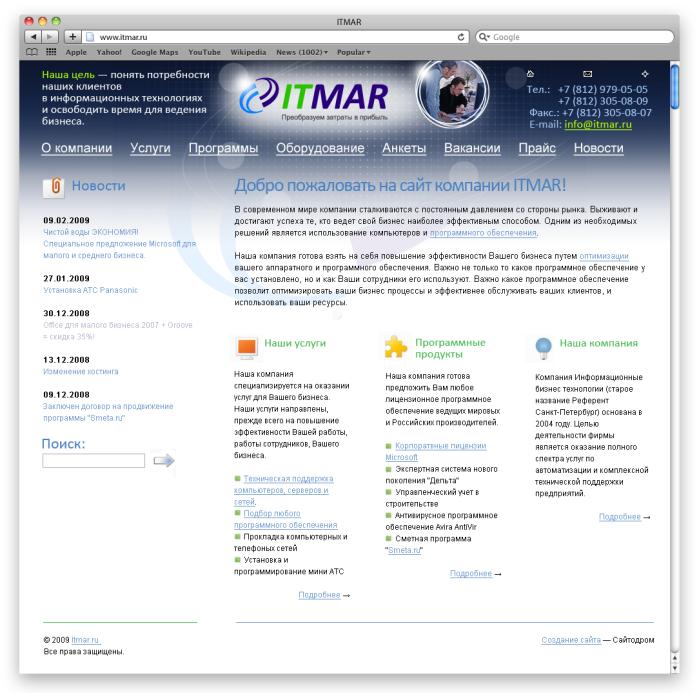 Дизайн сайта ITmar